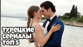 ТОП ЛУЧШИЕ ТУРЕЦКИЕ СЕРИАЛЫ СКОПИРОВАННЫЕ С АМЕРИКАНСКИХ смотреть турецкие сериалы