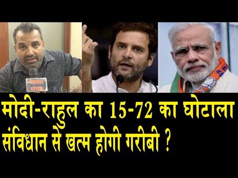 संविधान क्यों नहीं लागू करती कांग्रेस-बीजेपी/SHAMBHU OPINION ON 72 THOUSAND