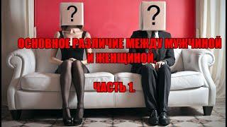 Основное различие между мужчиной и женщиной Часть 1