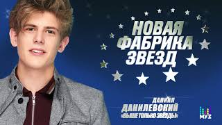 НОВАЯ ФАБРИКА ЗВЕЗД Данил Данилевский Выше только звёзды Official Audio 2017