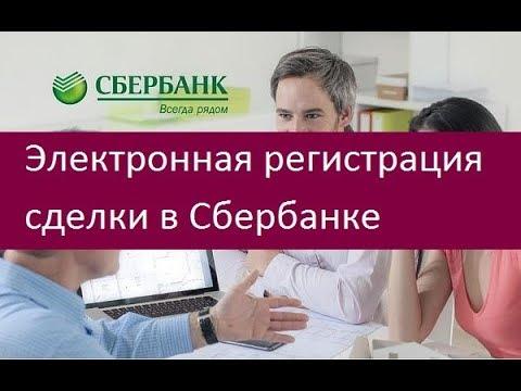 Электронная регистрация сделки в Сбербанке. Основные этапы