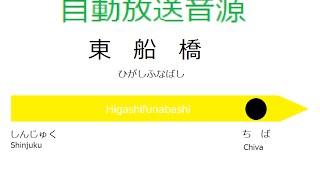 【レア】東船橋駅自放音源【2016年8月2日】