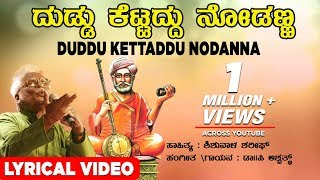 Duddu Kettaddu Nodanna Lyrical Video Song   C Ashwath   Shishunala Sharif Songs   Kannada Folk Songs