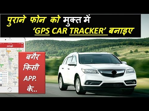 How To Make Gps Vehicle Tracker From Cell Phone | Mobile Phone Life Hack In Hindi | Cellphone Tricks