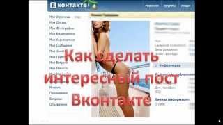 Как сделать пост Вконтакте(Добавляйтесь в друзья:) http://vk.com/kalaevladimir 00:49 Возможности на Личной странице 01:12 Поделиться фотографией, видео..., 2013-03-19T18:57:10.000Z)