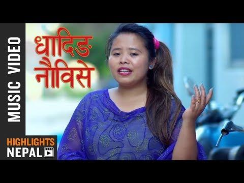 Dhading Naubise - New Lok Dohori Song 2017/2074 | Deep Sagar Thapa, Muna Thapa