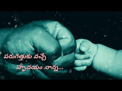 Father's day special song whatsapp status nanna malli raava song heart touching status telugu