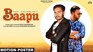 Baapu (Motion Poster) Rishi Kakarmajra   Rel on 15th July   White Hill Music