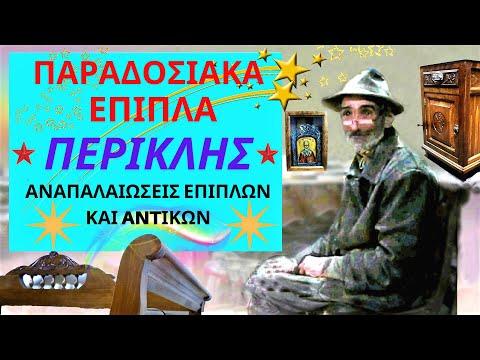 ΚΛΑΣΣΙΚΕΣ ΤΡΑΠΕΖΑΡΙΕΣ