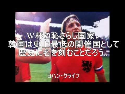 ワールドカップ韓国伝説!!偉人の名言集 2002