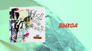 FLESH - Выход ft. YANIX [Official Audio]