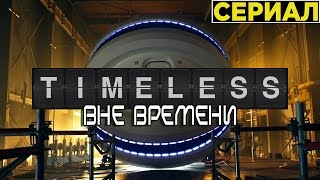 Вне Времени [2016] Русский Трейлер (Сериал)