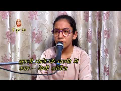 Murli Wale Ke Charno Mein Sar Ho Mera By Baby Harshita 22-07-2018 Veer Ji Prabhu Kuteer Jagadhri