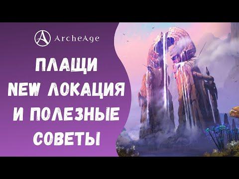 ArcheAge 6.5 | ЛИСМАН | ИЗУЧАЕМ ОБНОВЛЕНИЕ. ПЛАЩИ, НОВАЯ ЛОКАЦИЯ И ПОЛЕЗНЫЕ СОВЕТЫ!