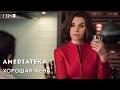 Хорошая жена 6-7 сезоны | The Good Wife | Трейлер