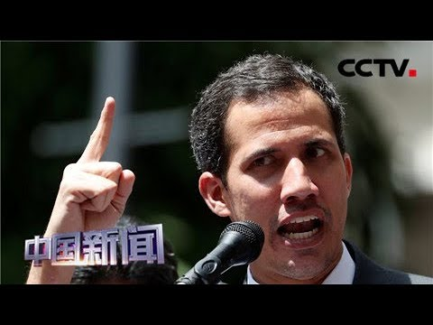 [中国新闻] 瓜伊多返回委内瑞拉 瓜伊多在加拉加斯举行集会 委内瑞拉政府未发表评论   CCTV中文国际