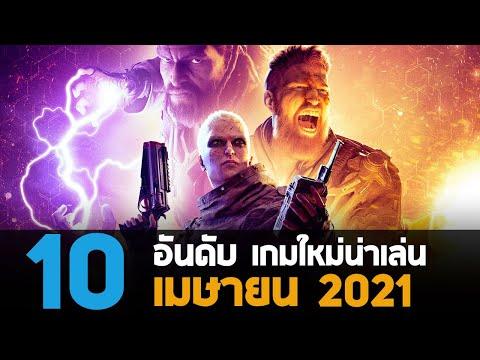 10 อันดับ เกมใหม่น่าเล่นประจำเดือน เมษายน 2021 [PC, PS4, PS5, Xbox One, Xbox Series X, Switch]