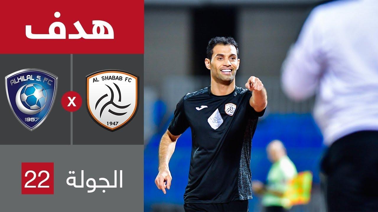 مباريات الدوري السعودي الجوله 22