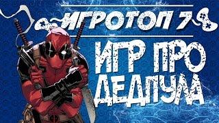 Игровой топ-7: лучшие игры про Дедпула. Deadpool the game.