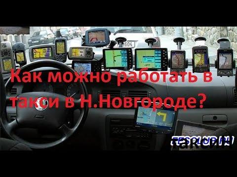Работа в такси в Нижнем Новгороде?