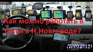 Заработать 2000 в  Gett Uber Яндекс такси Нижнего Новгорода.