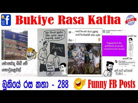 #Bukiye #Rasa #Katha #Funny #FB #Posts288