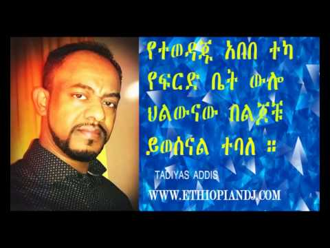 Abebe Teka Court Case For Rape And Attempted Murder