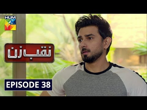 Naqab Zun Episode 38 HUM TV Drama 23 December 2019