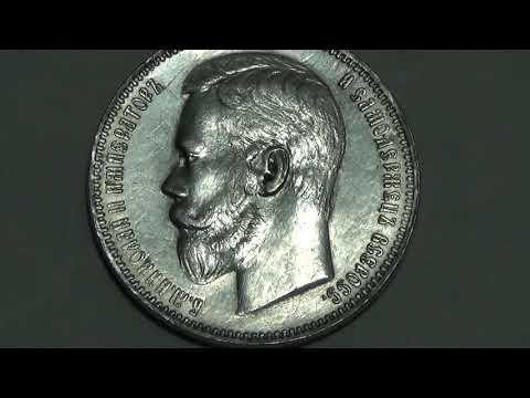 подделка 1896 г. дала фору настоящему рублю