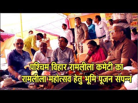 पश्चिम विहार रामलीला कमेटी का रामलीला महोत्सव हेतु भूमि पूजन संपन्न #hindi #breaking #news #apnidilli