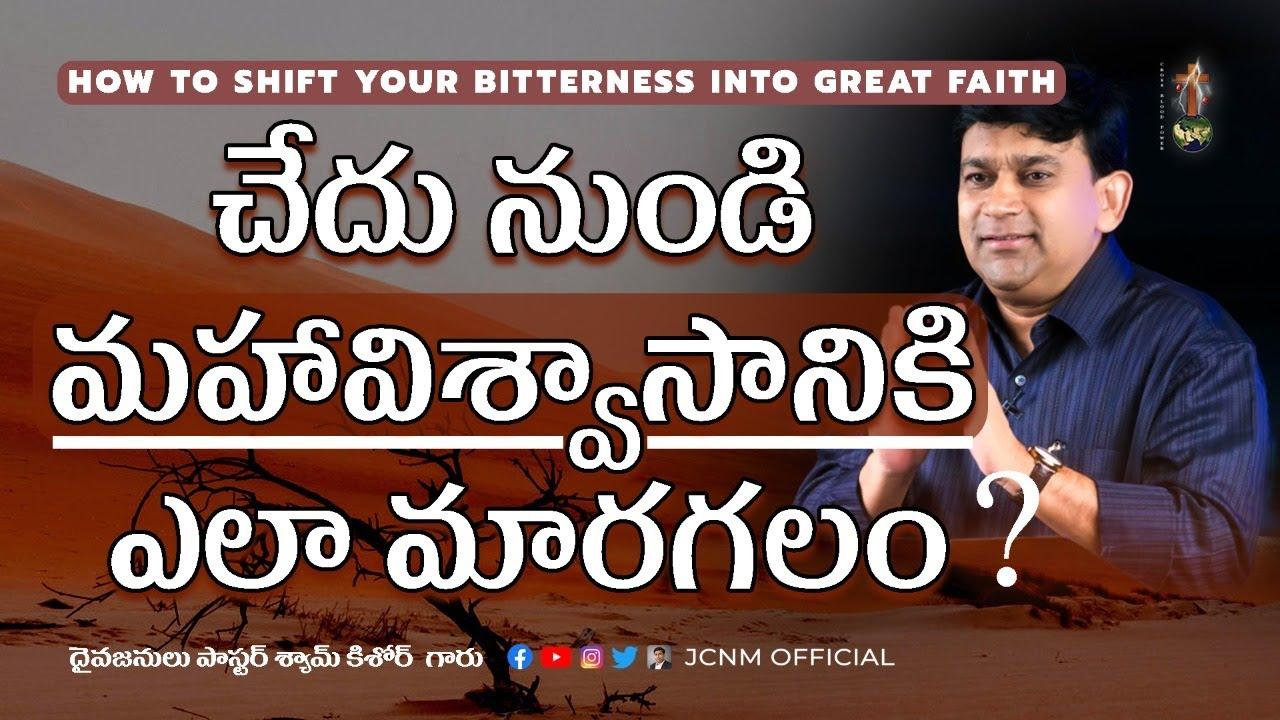Let's Have Great Mercy of Christ | మహా కనికరము కలిగివుందాం #18125 A Sermon By K Shyam Kishore