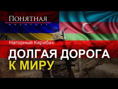 Война в Нагорном Карабахе: история, жертвы, кто втянут в конфликт, будет ли мир? Понятная политика