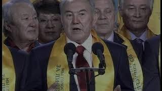 Сенсация Назарбаева