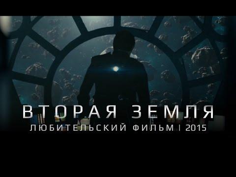 Вторая Земля   Любительский фильм (2015) - Ruslar.Biz