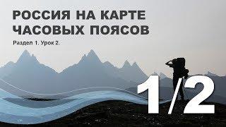 1/2  Россия на карте часовых поясов