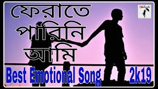 Ferate Parini Ami | Emotional Song with Lyrics || by REHAAN Rasul