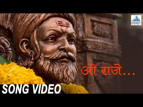 O Raje - Me Shivajiraje Bhosale Boltoy | Shivaji Maharaj Marathi Songs | Sukhwinder Singh
