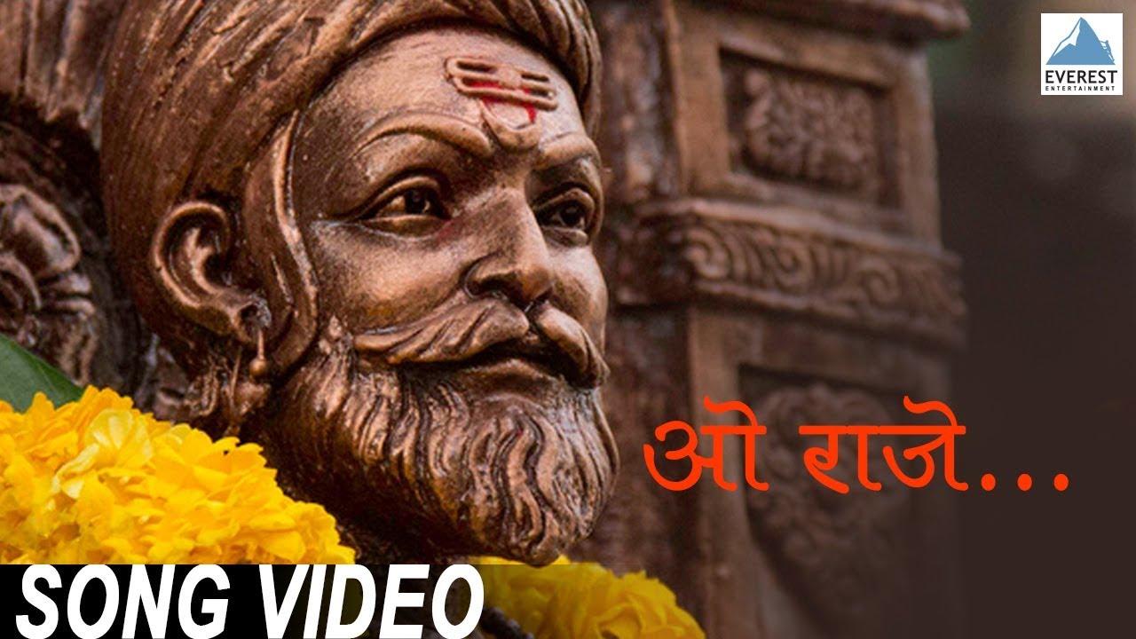 Download O Raje - Me Shivajiraje Bhosale Boltoy   Shivaji Maharaj Marathi Songs   Sukhwinder Singh