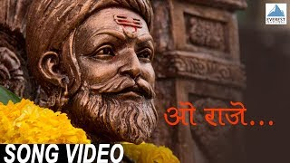 O Raje Me Shivajiraje Bhosale Boltoy   Shivaji Maharaj Marathi Songs   Sukhwinder Singh