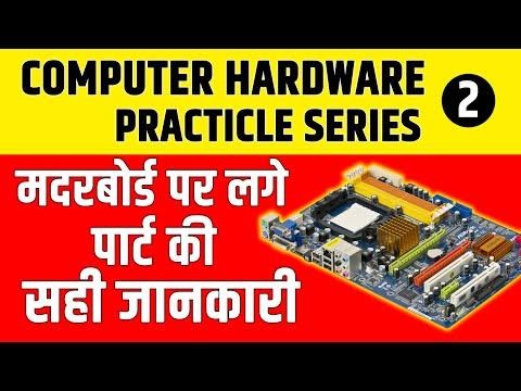 Computer Hardware In Hindi Part 2 | Practically