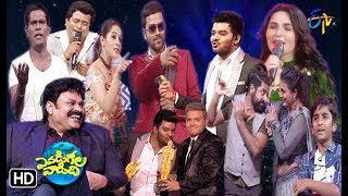 Evadi Gola Vaadidi | ETV New Year Special Event | 31st  December 2018 | Full Episode | ETV Telugu thumbnail