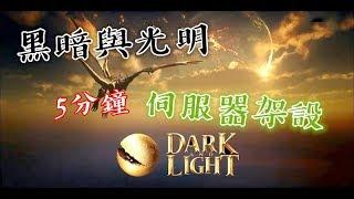 【小游】※黑暗與光明※Dark and light 5分鐘學會架設伺服器 教學