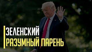 Скачать Срочно Трамп сделал заявление по визиту Зеленского в США