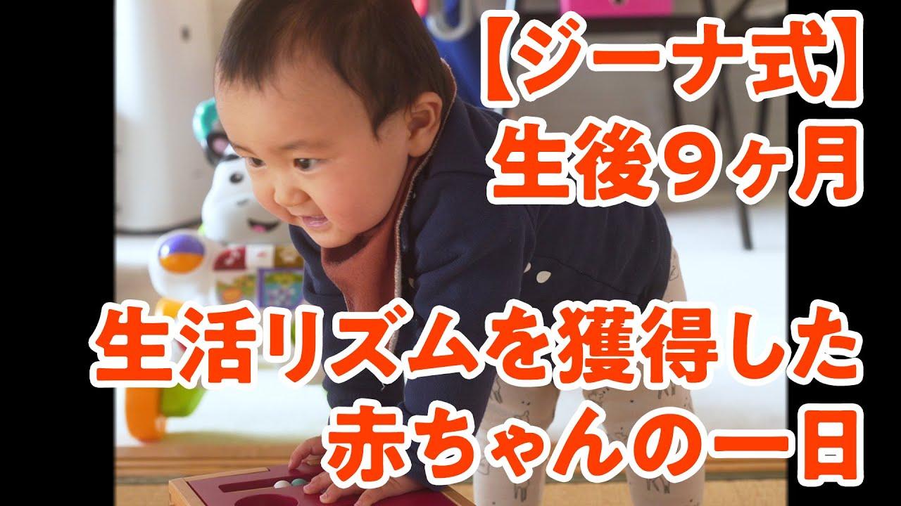 9 ヶ月 リズム 生後 生活 赤ちゃんの生活リズムはいつから整う? 生活リズムの作り方のコツ【助産師監修】