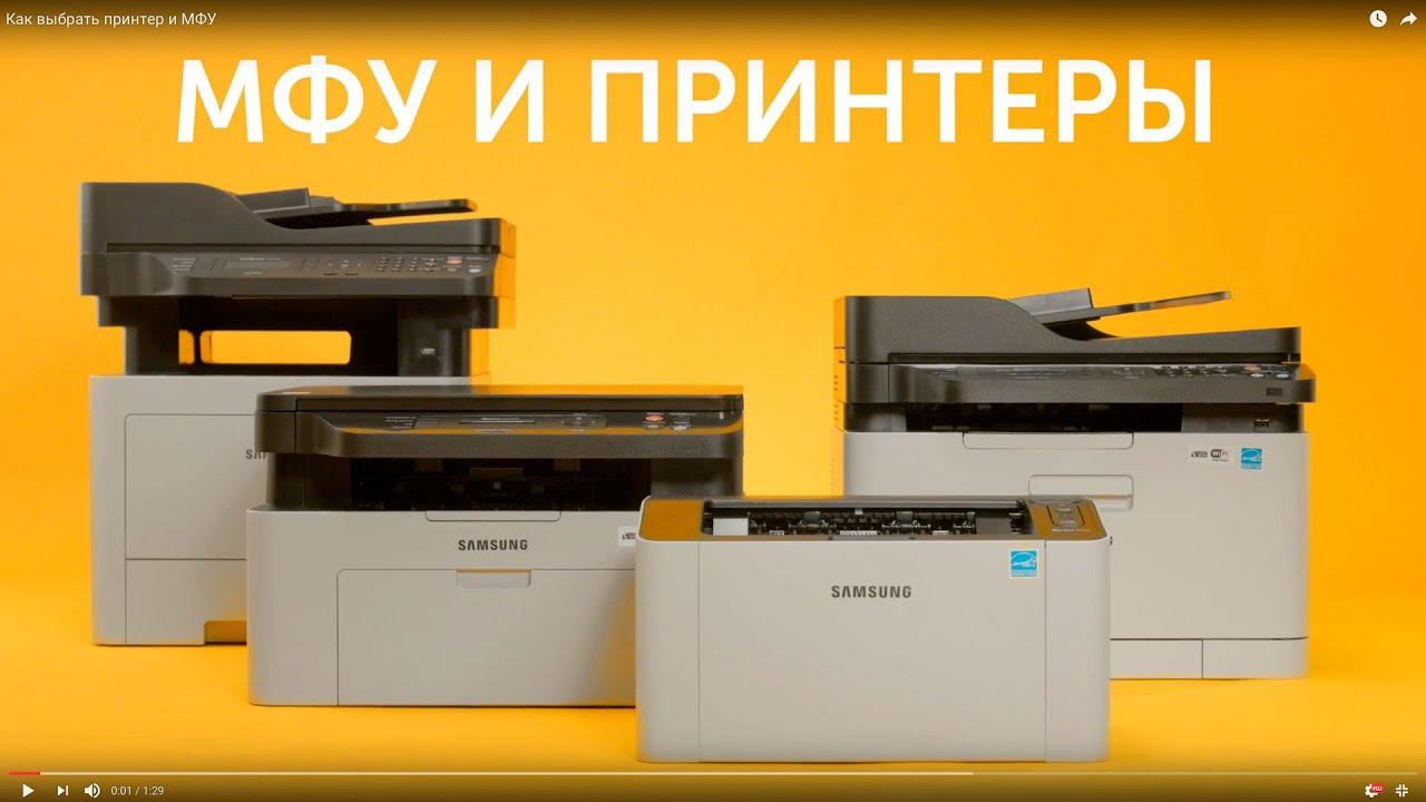 Как выбрать офисный принтер и МФУ - YouTube