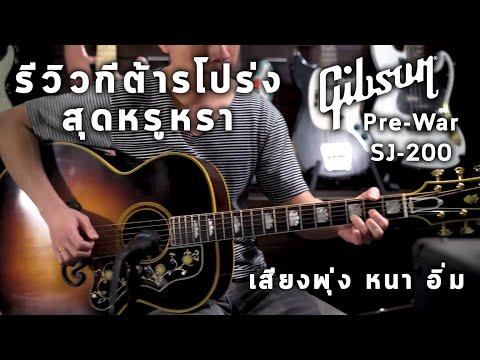 ЁЯФер╕гр╕╡р╕зр╕┤р╕зр╣Ар╕кр╕╡р╕вр╕З | Gibson Pre-War SJ-200 Rosewood | р╕лр╕гр╕╣р╕лр╕гр╕▓ р╕ер╕░р╣Ар╕нр╕╡р╕вр╕Ф р╕Чр╕╕р╕Бр╕гр╕▓р╕вр╕ер╕░р╣Ар╕нр╕╡р╕вр╕Ф | By р╕Ыр╕┤р╕ЗЁЯФе