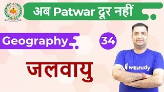 7:30 PM - Rajasthan Patwari 2019 | Geography by Rajendra Sir | Climate (जलवायु)