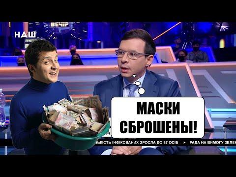 Мураев разнес Зеленского за скандал с офшорами: Голобородько нет и никогда не было!