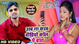 Kuynal Singh का नया सुपरहिट #वीडियो सांग 2020 - Aab Na Karab Video Call Pe Baat - Bhojpuri Song