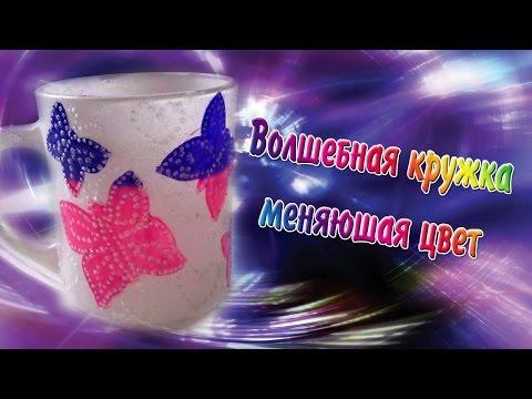 видео: ВОЛШЕБНАЯ КРУЖКА МЕНЯЮЩАЯ ЦВЕТ своими руками/magic mug that changes color with their own hands